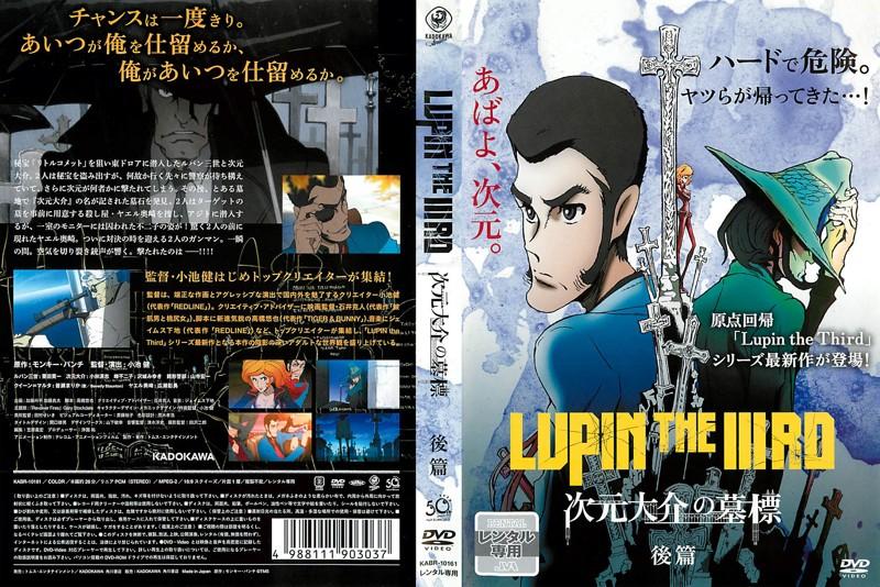 LUPIN THE IIIRD 次元大介の墓標 後篇
