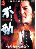 DMM.com [極道戦国志 不動 デラックス版] DVDレンタル