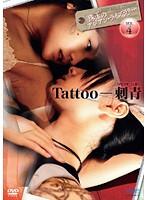 珠玉のアジアン・ライブラリー Vol.4「Tattoo- 刺青」