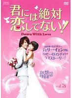 君には絶対恋してない!〜Down with Love 3
