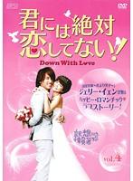 君には絶対恋してない!〜Down with Love 4