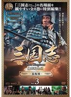 三国志 Three Kingdoms 特別編集版-長坂坡- Vol.3