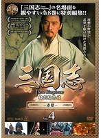 三国志 Three Kingdoms 特別編集版-赤壁- Vol.4