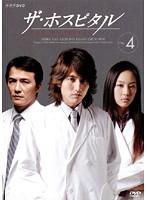 ザ・ホスピタル Vol.04