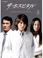 ザ・ホスピタル Vol.05