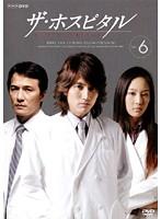 ザ・ホスピタル Vol.06