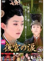 後宮の涙 Vol.20