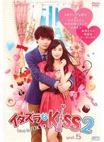 イタズラなKiss2~Love in TOKYO Vol.5