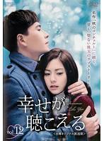 幸せが聴こえる<台湾オリジナル放送版> Vol.12