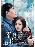 幸せが聴こえる<台湾オリジナル放送版> Vol.13