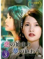 恋の始まり 夢の終わり Vol.3