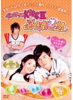 イタズラなKissII 〜惡作劇2吻〜 Vol.4