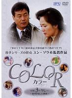 COLOR カラー Vol.3