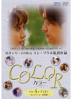 COLOR カラー Vol.4