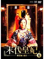末代皇妃 -紫禁城の落日- Vol.6