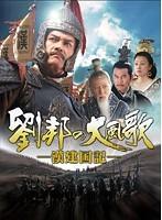 劉邦の大風歌-漢建国記- Vol.2