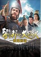 劉邦の大風歌-漢建国記- Vol.4