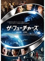 ザ・フューチャーズ 漂流宇宙船/未来裁判