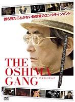 THE OSHIMA GANG ザ・オオシマギャング