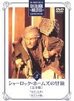シャーロック・ホームズの冒険[完全版] Vol.3