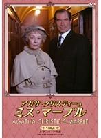 アガサ・クリスティーのミス・マープル Vol.8