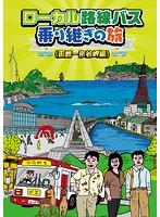 ローカル路線バス乗り継ぎの旅 函館〜宗谷岬編