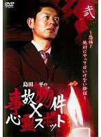 島田秀平の事故物件×心霊スポット 弐巻