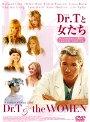 Dr.Tと女たち スペシャル・エディション