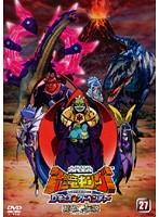 古代王者 恐竜キング Dキッズ・アドベンチャー 27