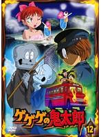 ゲゲゲの鬼太郎 12 2007年TVアニメ版