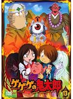 ゲゲゲの鬼太郎 13 2007年TVアニメ版