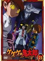 ゲゲゲの鬼太郎 23 2007年TVアニメ版
