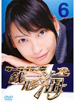 ケータイ刑事 銭形海 6