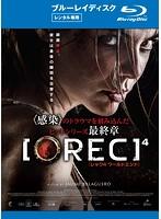 REC/レック4 ワールドエンド (ブルーレイディスク)