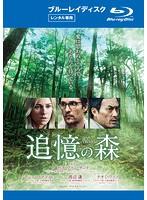 追憶の森 (ブルーレイディスク)