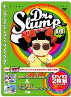 Dr.スランプDVD SLUMP THE COLLECTION きのこちゃん がんばる!&ついに決定!ペンギン村のチャンピオン!!巻