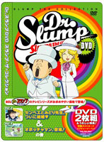Dr.スランプDVD SLUMP THE COLLECTION センベエとみどり先生、ついに結婚&オボッチャマン、登場!の巻