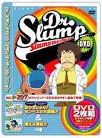 Dr.スランプDVD SLUMP THE COLLECTION おひさしぶり!センベエの大発明!!&燃えよ突詰!!の巻