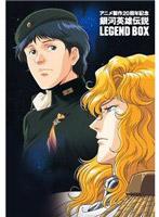 アニメ製作20周年記念 銀河英雄伝説 LEGEND BOX
