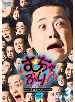 むちゃぶり!1st.シーズン Vol.3