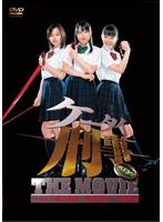 ケータイ刑事 THE MOVIE バベルの塔の秘密〜銭形姉妹への挑戦状 スタンダード・エディション