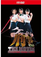 ケータイ刑事 THE MOVIE バベルの塔の秘密〜銭形姉妹への挑戦状 (HD DVD)