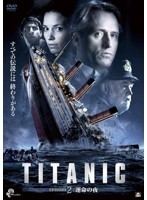 TITANIC・2:運命の夜