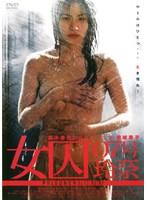 女囚 07号玲奈(レンタル)