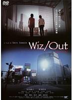 Wiz/Out[ウィズアウト]