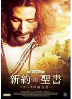 新約聖書 ~ヨハネの福音書~