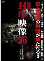 劇場版 封印映像 26 ラブホテルの怨念 北関東○○県