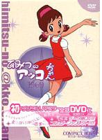 ひみつのアッコちゃん 第一期(1969)コンパクトBOX4 <初DVD化>