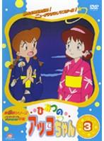 ひみつのアッコちゃん(1998)