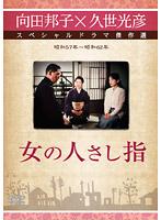 久世光彦×向田邦子スペシャルドラマ傑作選 女の人差し指